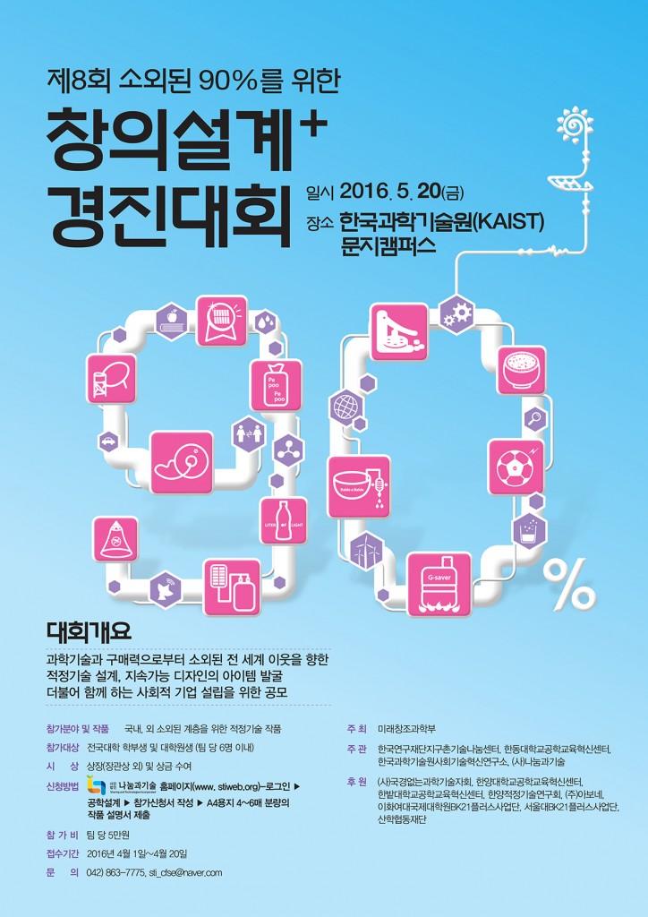 창의설계 경진대회 포스터