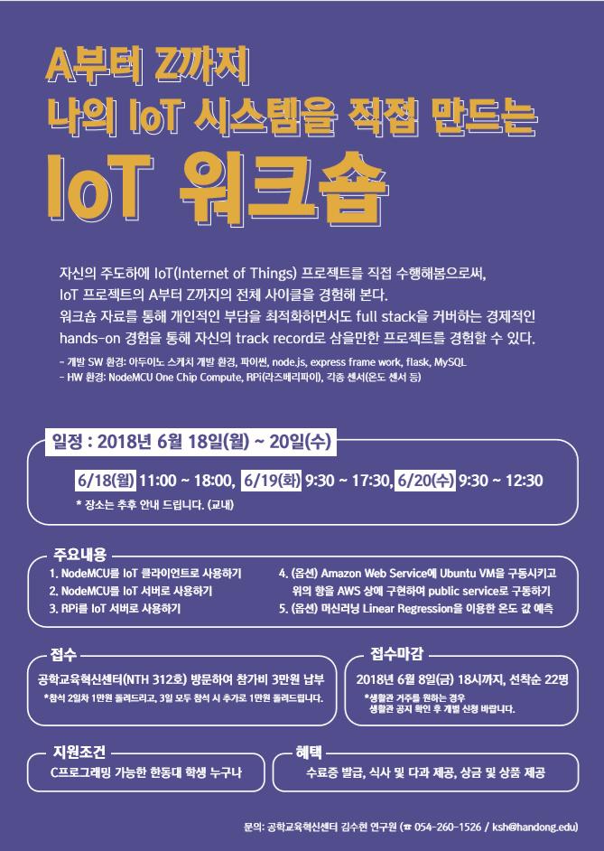 IoT 포스터