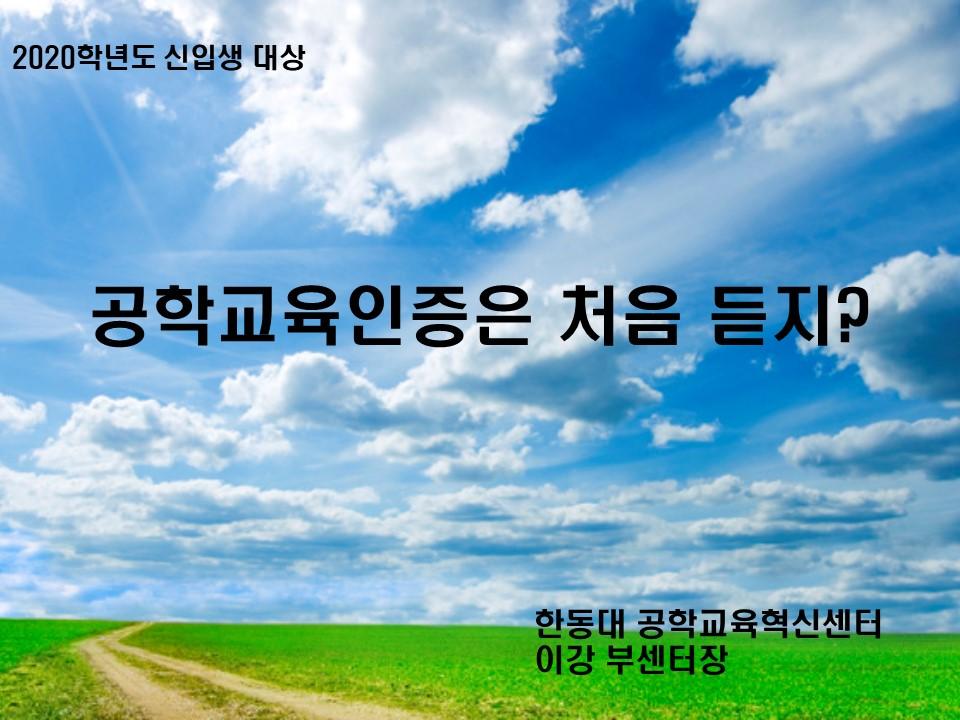 2020공학교육인증 설명회 (한스트-수정) (1)